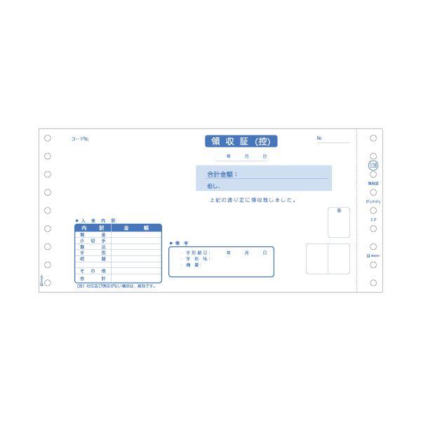 無料配達 ヒサゴ 領収書9_1/2×4_1/2インチ 2P GB128 1箱(400組), 芳井町 8bc3b06e