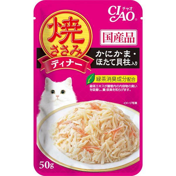 (まとめ)焼ささみディナー かにかま・ほたて貝柱入り 50g IC-281【×96セット】【ペット用品・猫用フード】