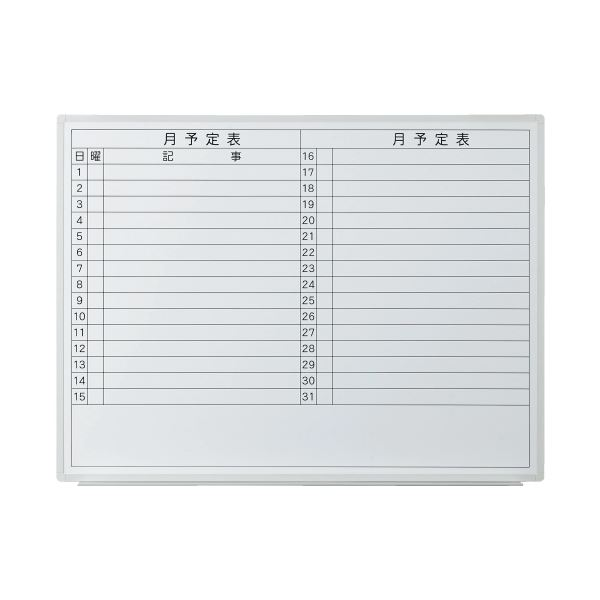 プラス 壁掛ホワイトボード 月予定 幅1180mm VSK2-1209SST 白