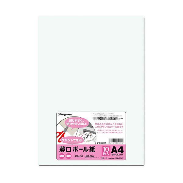 (まとめ) 長門屋商店 薄口ボール紙 A4ナ-SB034 1パック(10枚) 【×50セット】