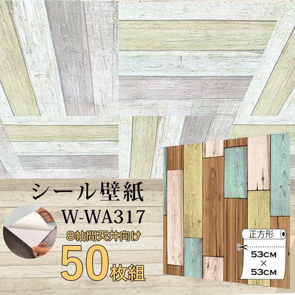 【WAGIC】8帖天井用&家具や建具が新品に壁にもカンタン壁紙シートW-WA317木目カントリー風ライトパステル(50枚組)