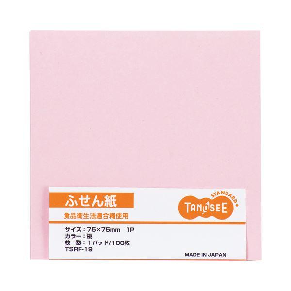(まとめ) TANOSEE ふせん 75×75mm桃 1セット(10冊) 【×10セット】