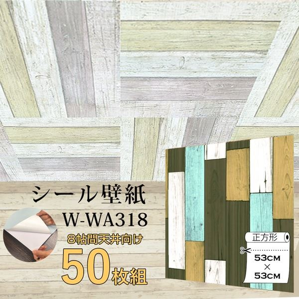 【WAGIC】8帖天井用&家具や建具が新品に壁にもカンタン壁紙シート W-WA318木目カントリー風ダークパステル(50枚組)