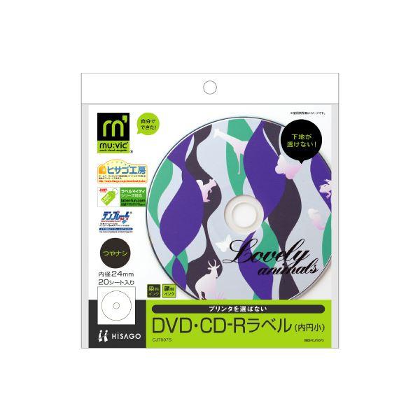 (まとめ) ヒサゴ 透けないDVD・CD-Rラベルマルチプリンタタイプ 内円24mm つやなし マット紙 CJ7007S 1パック(20枚) 【×30セット】