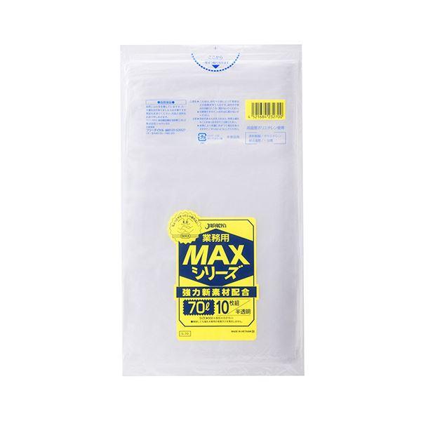 ジャパックス 業務用MAXシリーズポリ袋 半透明 70L S-70 1セット(800枚:10枚×80パック)