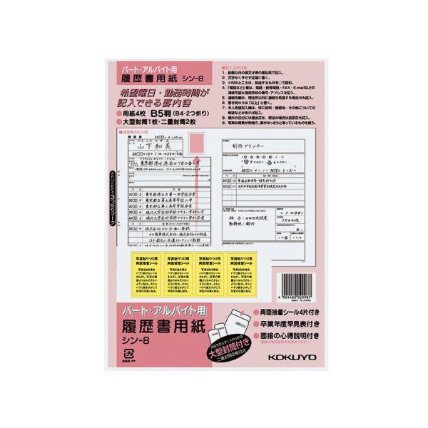 (まとめ)コクヨ 履歴書用紙(大型封筒 1枚・小型封筒2枚・接着シール付)B5 パート・アルバイト用4枚 シン-8 1セット(10パック)【×5セット】