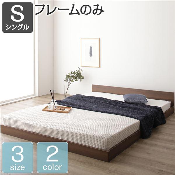 シングルベッド 茶 ブラウン 単品 ベッド 低床 ロータイプ 低い すのこ 蒸れにくく 通気性が良い 木製 一枚板 フラット ヘッド シンプル モダン ブラウン シングル ベッドフレームのみ 茶