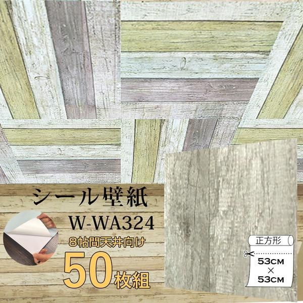 【WAGIC】8帖天井用&家具や建具が新品に壁にもカンタン壁紙シートW-WA324レトロ アンティーク ヴィンテージ アッシュ系木目(50枚組)
