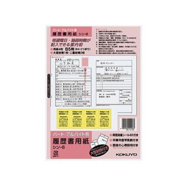 (まとめ)コクヨ 履歴書用紙(大型封筒 1枚・小型封筒2枚・接着シール付)B5 パート・アルバイト用4枚 シン-8 1セット(10パック)【×10セット】