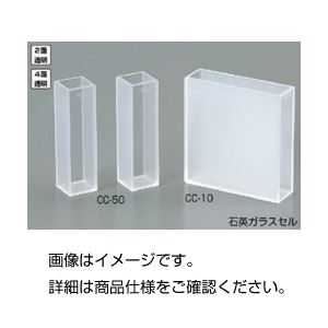 (まとめ)石英ガラスセル CC-50【×3セット】