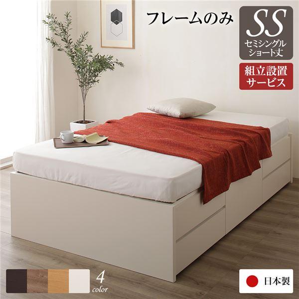 セミシングルベッド アイボリー 単品 組立設置サービス ヘッドレス 高い耐久性 頑丈 ボックス整理 収納 ベッド ショート丈 短い セミシングル (フレームのみ ) アイボリー 日本製 国産 乳白色