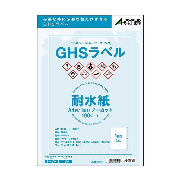 (まとめ)エーワンラベルシール[レーザープリンタ] GHSラベル(耐水紙タイプ) ホワイト A4判 ノーカット 328011冊(100シート)【×3セット】 白
