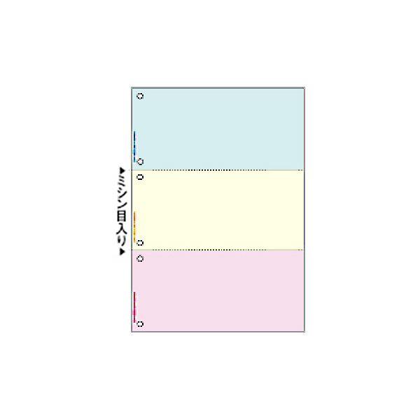 ヒサゴ マルチプリンタ帳票 A4 カラー3面(ブルー/クリーム/ピンク) 6穴 BP2013WZ 1箱(2400枚) 青