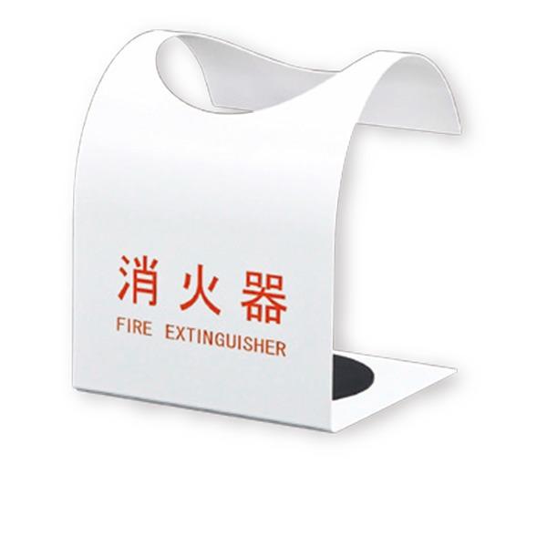 消火器ボックス 据置型 SK-FEB-FG310 ホワイト 白