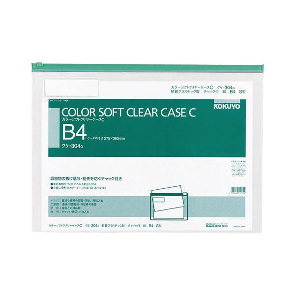コクヨ カラーソフトクリヤーケースC(チャック付き)B4ヨコ 緑 クケ-304G 1セット(20枚)