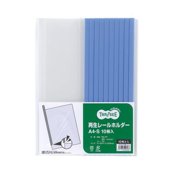(まとめ) TANOSEE 再生レールホルダー A4タテ 10枚収容 青 1セット(30冊:10冊×3パック) 【×10セット】