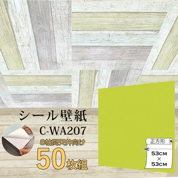 【WAGIC】8帖天井用&家具や建具が新品に壁にもカンタン壁紙シートC-WA207イエローグリーン(50枚組) 緑 黄