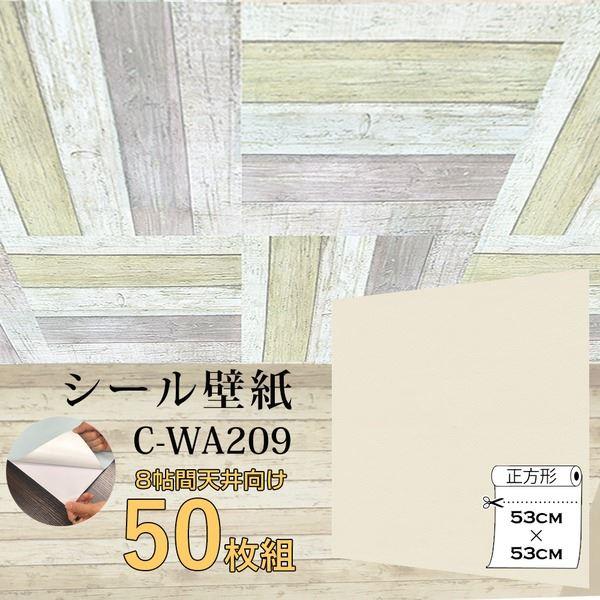 【WAGIC】8帖天井用&家具や建具が新品に壁にもカンタン壁紙シートC-WA209グレー(50枚組)