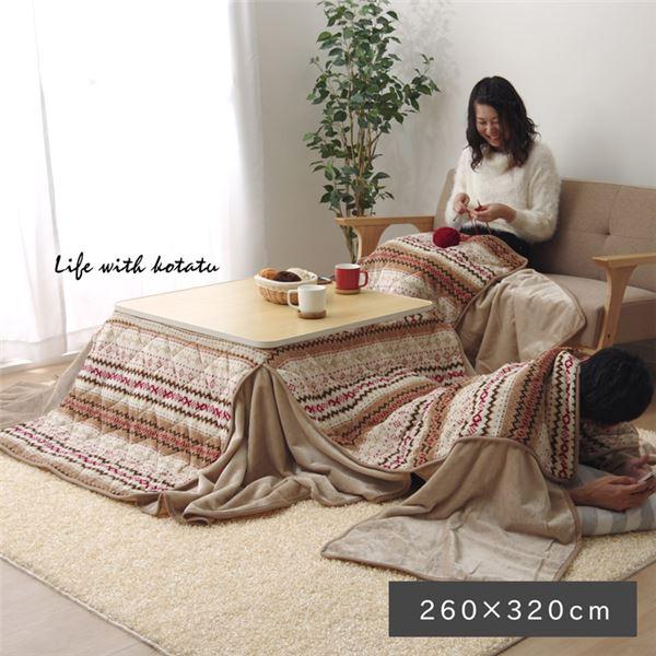 こたつ布団 正方形 ソファ対応 ノルディック柄 掛け単品 アイボリー 約260×320cm 乳白色