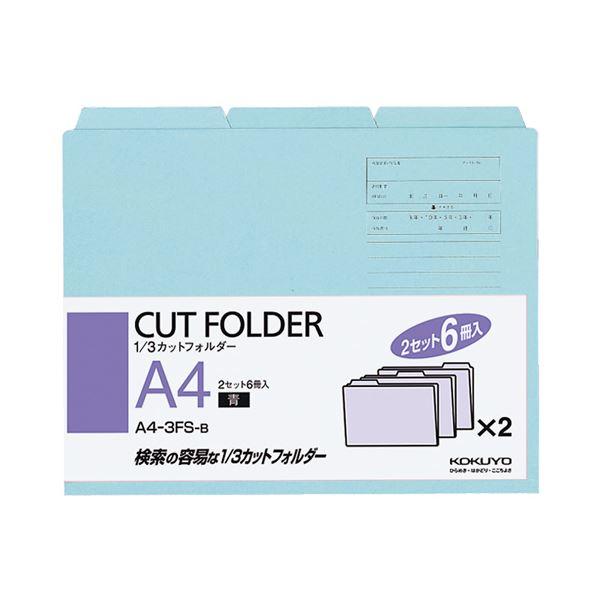 (まとめ) コクヨ 1/3カットフォルダー カラー A4 青 A4-3FS-B 1パック(6冊) 【×30セット】