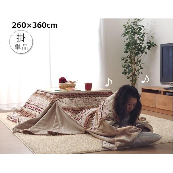 こたつ布団 長方形 ソファ対応 ノルディック柄 掛け単品 アイボリー 約260×360cm 乳白色