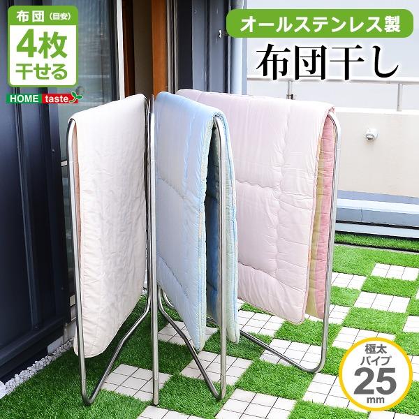 ステンレス 布団干し/物干しスタンド 【4枚用】 幅約123cm 折りたたみ 抗菌 清潔 防臭加工 サビに強い 軽量高い耐久性 頑丈 室内可