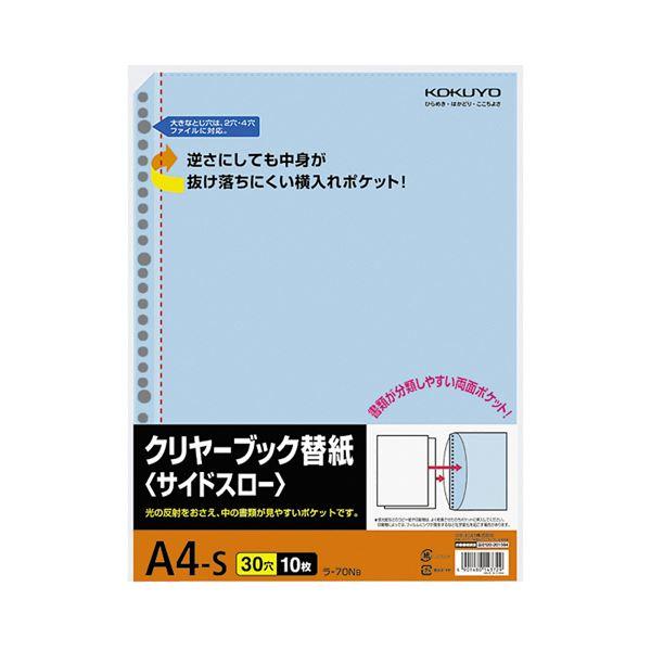 (まとめ) コクヨクリヤーブック替紙(サイドスロー) A4タテ 2・4・30穴 青 ラ-70NB 1パック(10枚) 【×30セット】