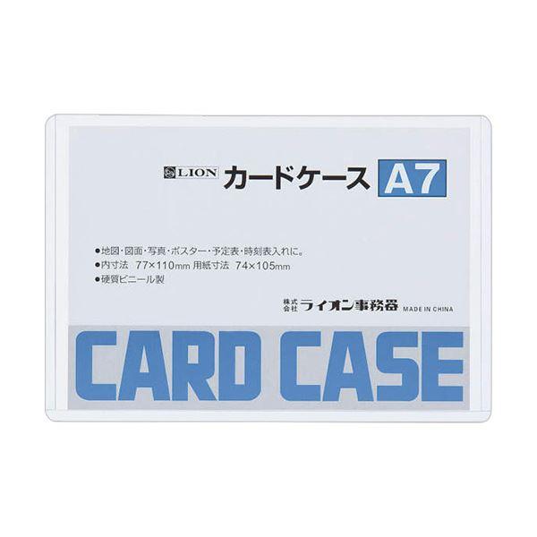 (まとめ) ライオン事務器 カードケース 硬質タイプA7 PVC 1枚 【×300セット】