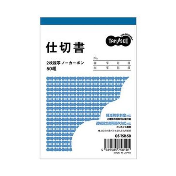 (まとめ)TANOSEE 仕切書 B7タテ型2枚複写 ノーカーボン 50組 1セット(10冊)【×10セット】