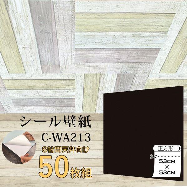 【WAGIC】8帖天井用&家具や建具が新品に壁にもカンタン壁紙シートC-WA213黒ブラック(50枚組) 黒