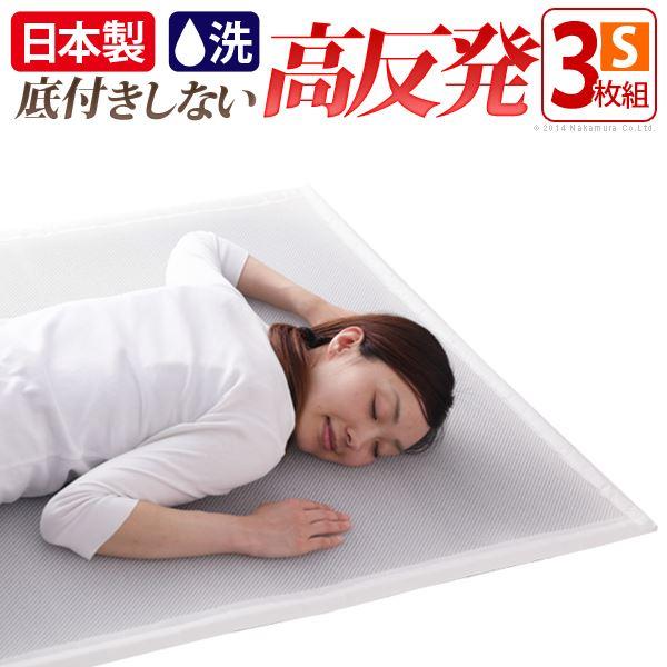底付きしない 高反発 マットレス 【3枚セット シングル 95×200cm】 日本製 洗える 通気性 『新構造 エアーマットレス』