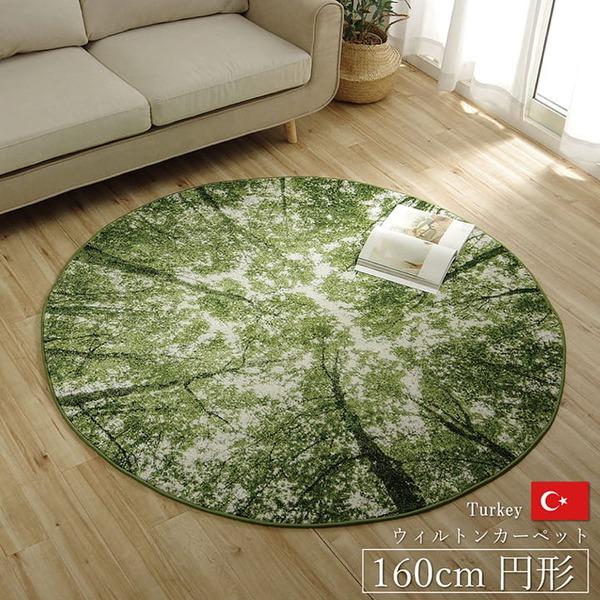 トルコ製 ウィルトン織カーペット グリーン 約160cm円形 (丸型 ラウンド) 緑