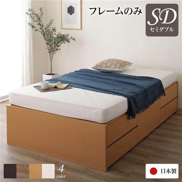 ヘッドレス 頑丈ボックス収納 ベッド セミダブル (フレームのみ) ナチュラル 日本製 引き出し5杯【代引不可】