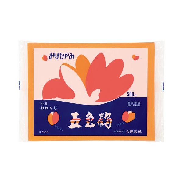 (まとめ) 合鹿製紙 おはながみ五色鶴 オレンジ GO-500-OR 1パック(500枚) 【×30セット】