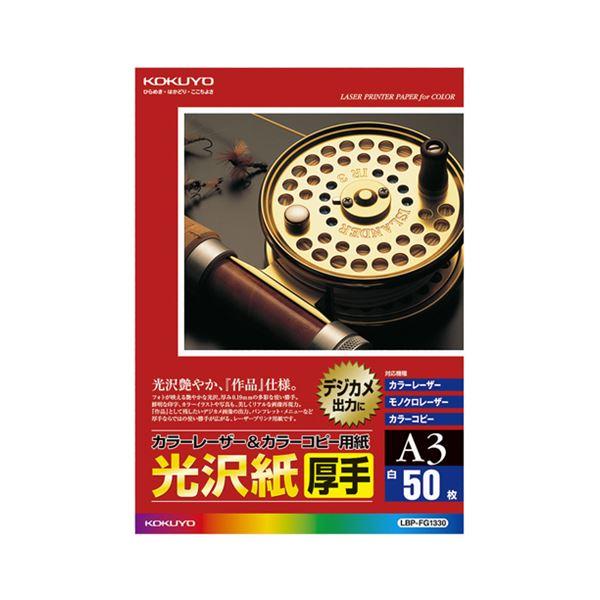 厚手 (まとめ) LBP-FG1330 1冊(50枚) A3 カラーレーザー&カラーコピー用紙 【×5セット】 光沢紙 コクヨ
