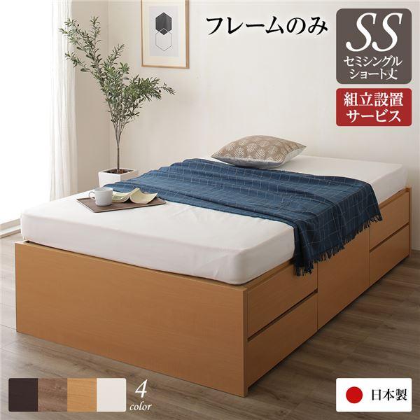 組立設置サービス ヘッドレス 頑丈ボックス収納 ベッド ショート丈 セミシングル (フレームのみ) ナチュラル 日本製【代引不可】