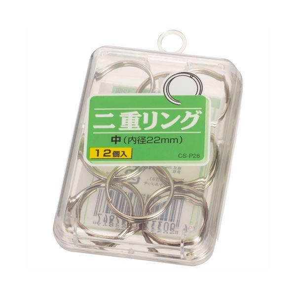 (まとめ) ライオン事務器 二重リング 中直径22mm CS-P28 1箱(12個) 【×50セット】