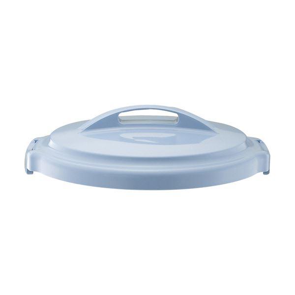 (まとめ)リス ベルク 丸型 70・90L フタブルー DS-920-012-3 1個(本体別売)【×10セット】 青