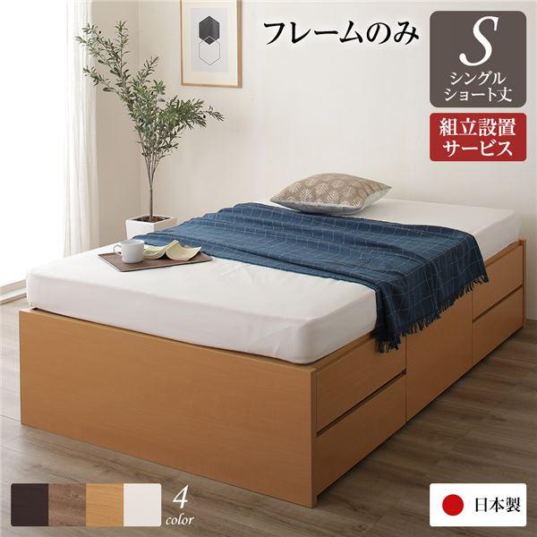シングルベッド 単品 組立設置サービス ヘッドレス 高い耐久性 頑丈 ボックス整理 収納 ベッド ショート丈 短い シングル (フレームのみ ) ナチュラル 日本製 国産