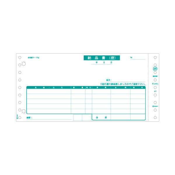 ヒサゴ 納品書9_1/2×4_1/2インチ 4P GB480 1箱(200組)