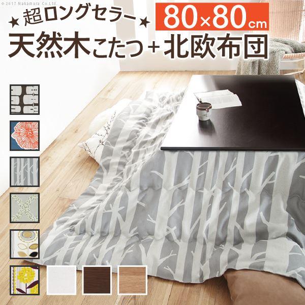 木製 折れ脚こたつ 2点セット 【ホワイト ケイランサス 80×80cm】 日本製 洗える 北欧柄こたつ布団 木製脚付 n11100267 白