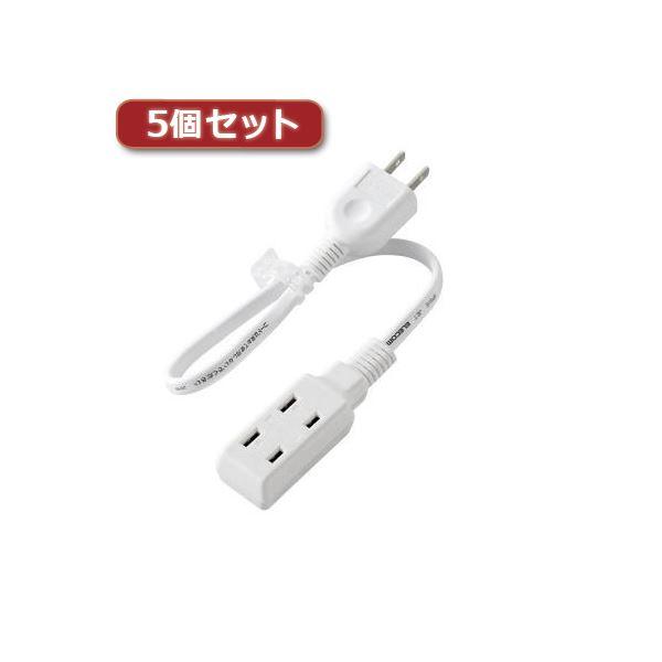 (まとめ)5個セット モバイル電源タップ T-M303WH T-M303WHX5【×2セット】