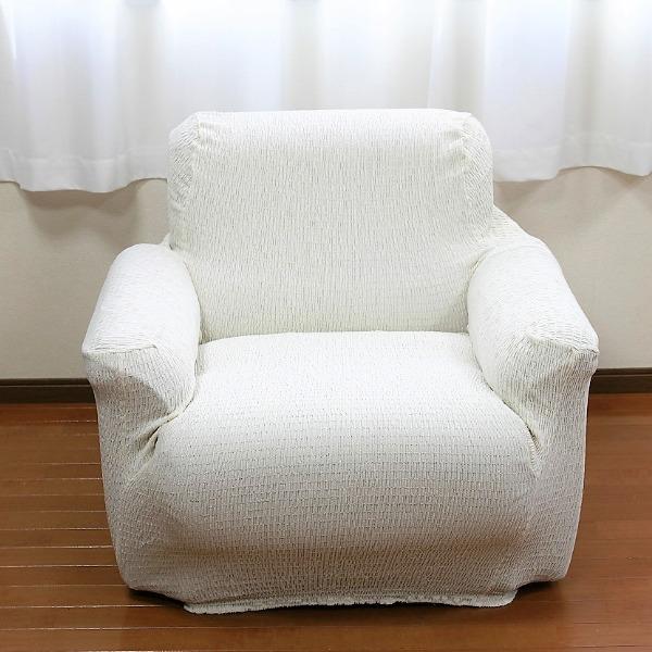 フィットソファカバー【 1人掛け用】 トリコ 肘掛け付用 (アイボリー) 日本製 国産 乳白色