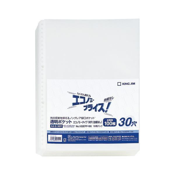 (まとめ) キングジム 透明ポケットエコノミータイプ 台紙なし A4タテ 30穴 103EPP-100 1パック(100枚) 【×10セット】