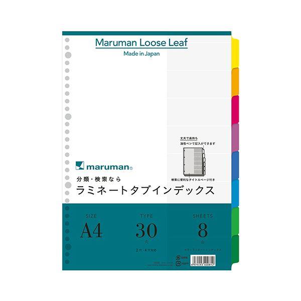 (まとめ) マルマン ラミネートタブインデックスA4 30穴 8色8山 LT4008 1組 【×50セット】