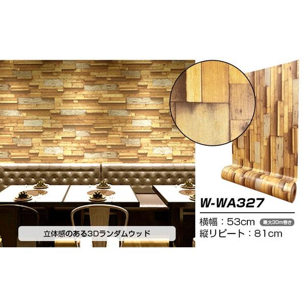 【WAGIC】(30m巻)リメイクシート シール壁紙 プレミアムウォールデコシートW-WA327 木目 3D立体ウッド ミックスブラウン 茶