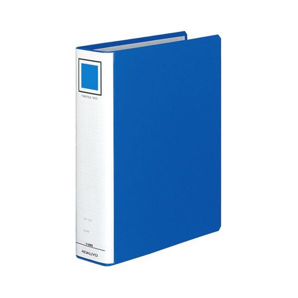 コクヨ チューブファイル(エコ)片開きB5タテ 500枚収容 50mmとじ 背幅65mm 青 フ-E651B 1セット(10冊)