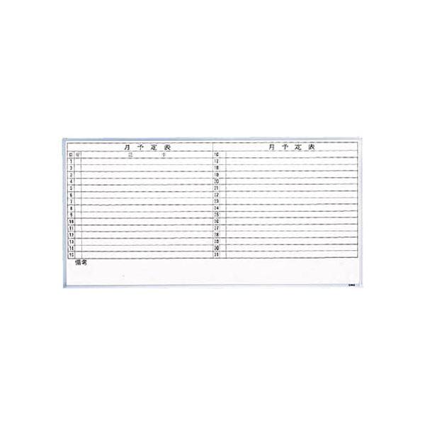 TRUSCO スチール製ホワイトボード月予定表・横 900×1200 GL-612 1枚 白
