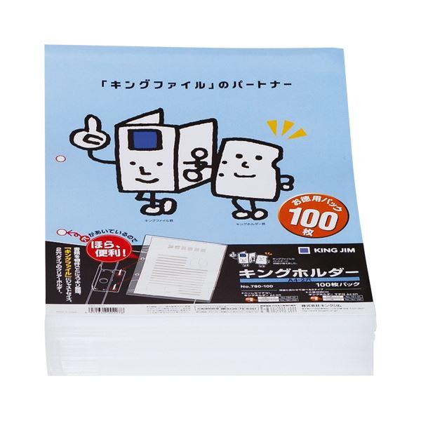 (まとめ)キングジム キングホルダーポケットマチなし A4タテ 乳白 780-100 1パック(100枚) 【×3セット】