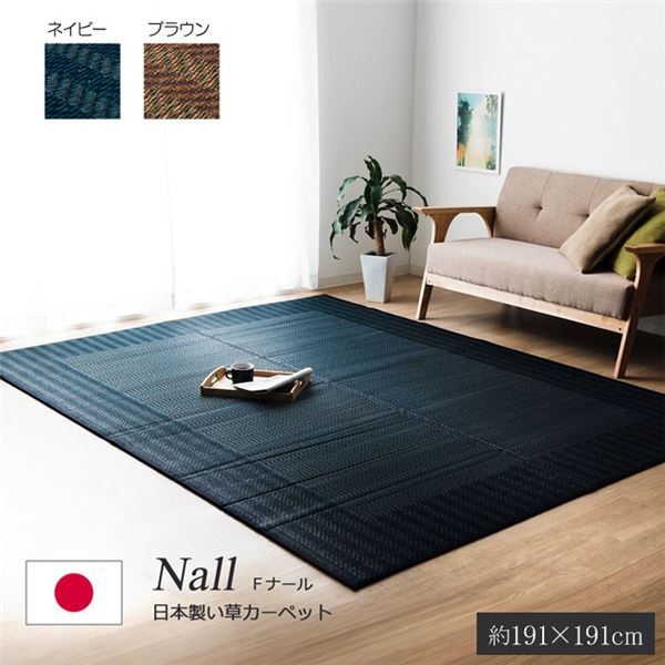 い草 藺草 ラグ おしゃれ 国産 日本製 カーペット シンプル 『Fナール』 ネイビー 約191×191cm